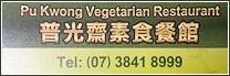 puguangzhai-logo